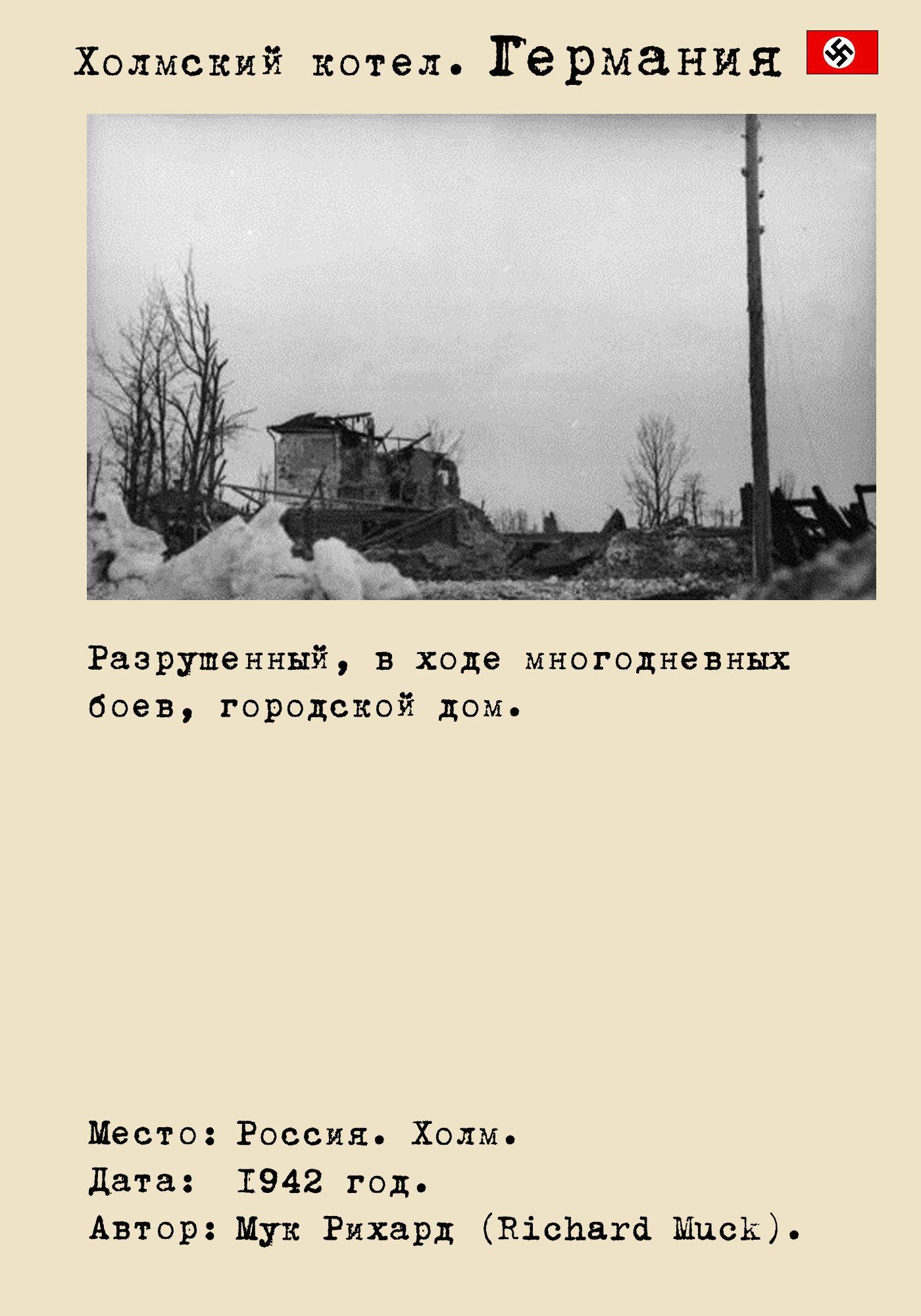 1942 год. Россия. Холм. Разрушенный, в ходе многодневных ...
