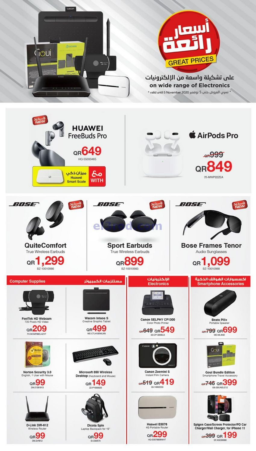 عروض جرير قطر الإلكترونيات حتى 5 11 2020 Wireless Sport Earbuds Earbuds Bose Sport Earbuds