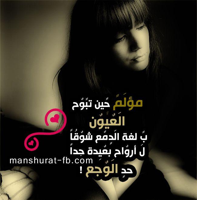منشورات خيانة منشورات خيانة الحبيب Arabic Words Quotes Words