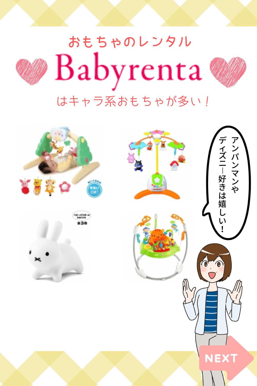 おもちゃ レンタル 赤ちゃん