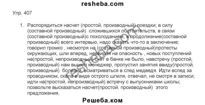 Задания по белорусскому языку 2 класс