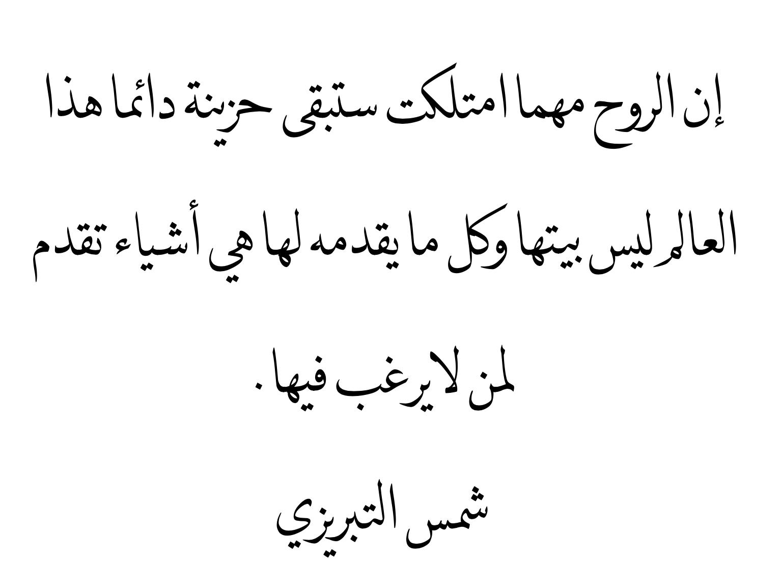 شمس التبريزي Beautiful Quotes Arabic English Quotes Arabic Quotes
