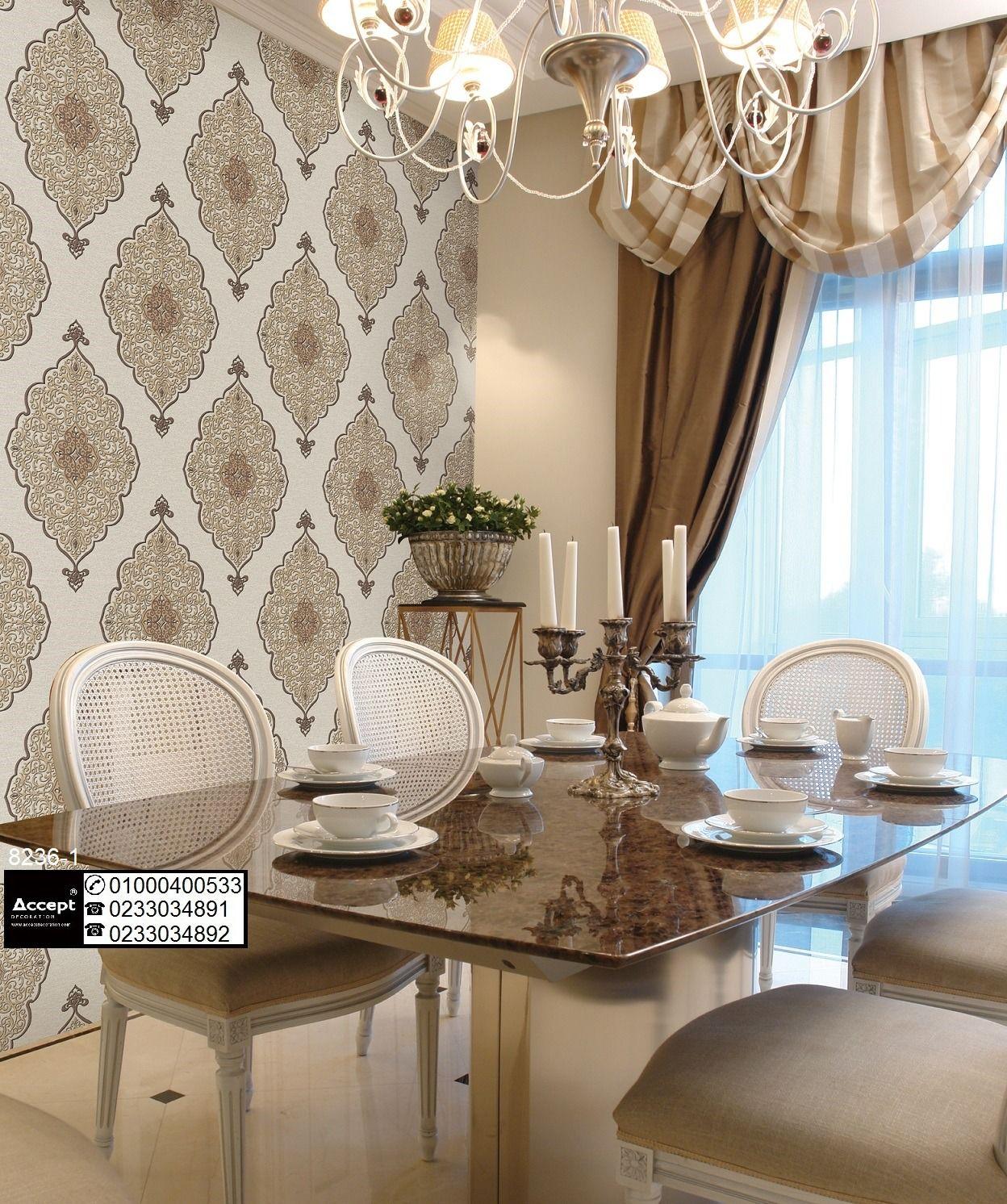 ورق جدران غرف نوم ورق حائط ريسبشن ورق الحائط Home Decor Home Wallpaper