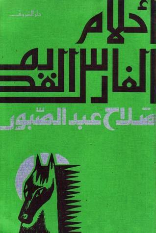 أحلام الفارس القديم Arabic Books Books Arabic Calligraphy Art