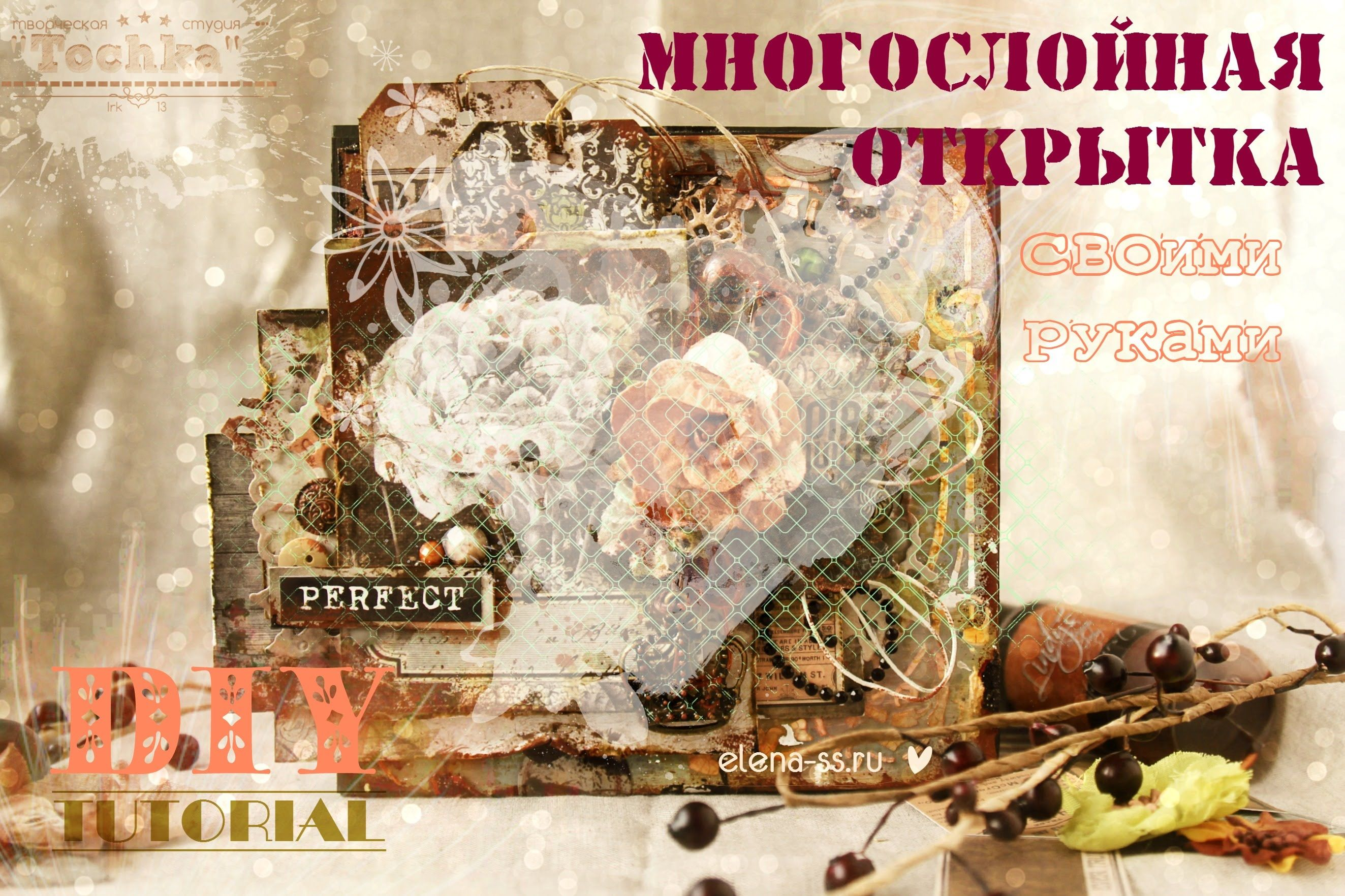 Пошаговый мастер класс Многослойная открытка своими руками скрапбукинг р...