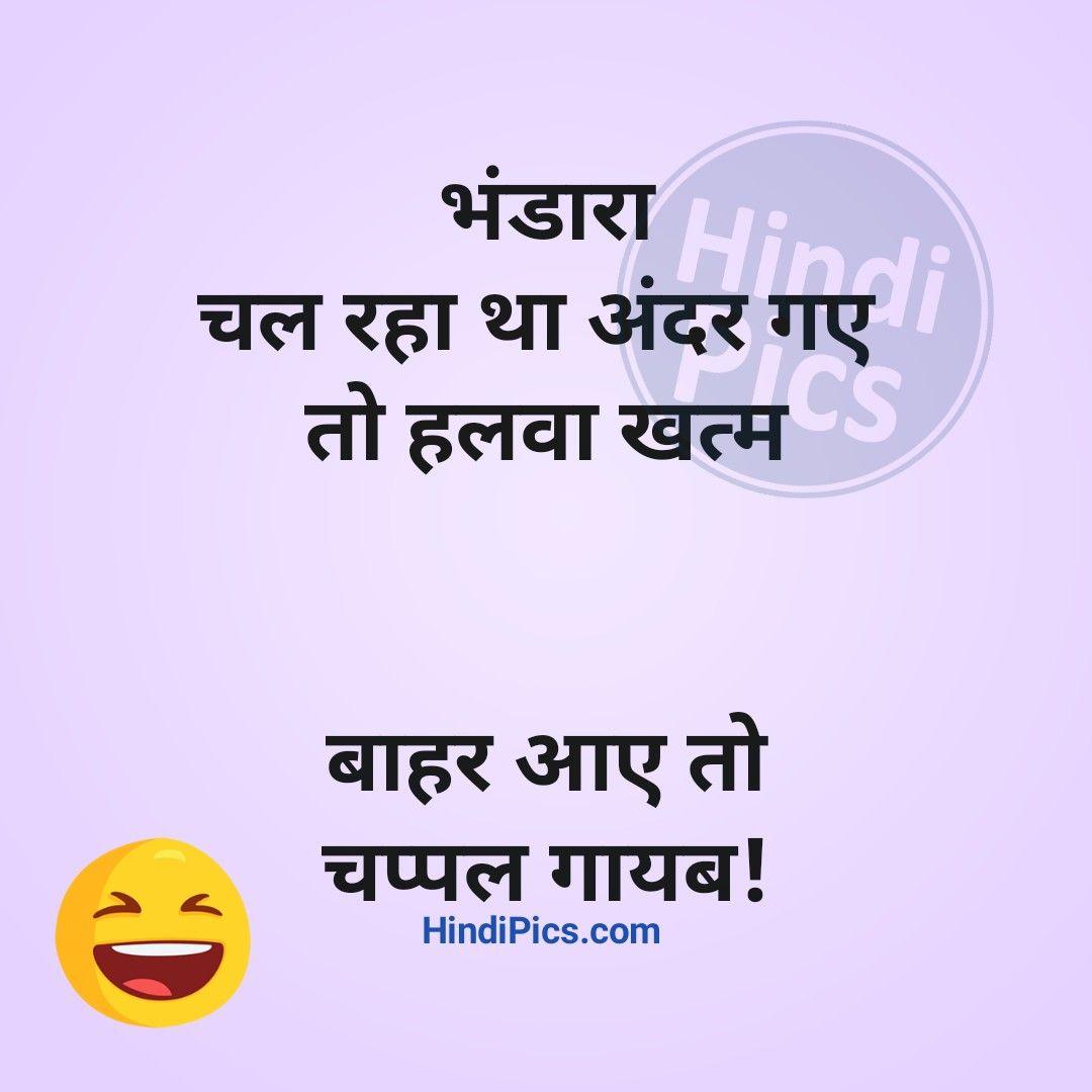 Hindi Jokes On Bhandara Funny Status Quotes Jokes Quotes Funny Attitude Quotes Funny Status Quotes