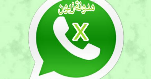 تحميل تحديث واتساب اكس Whatsapp X آخر إصدار V1 60 ضد الحظر Tech Company Logos Vimeo Logo Company Logo