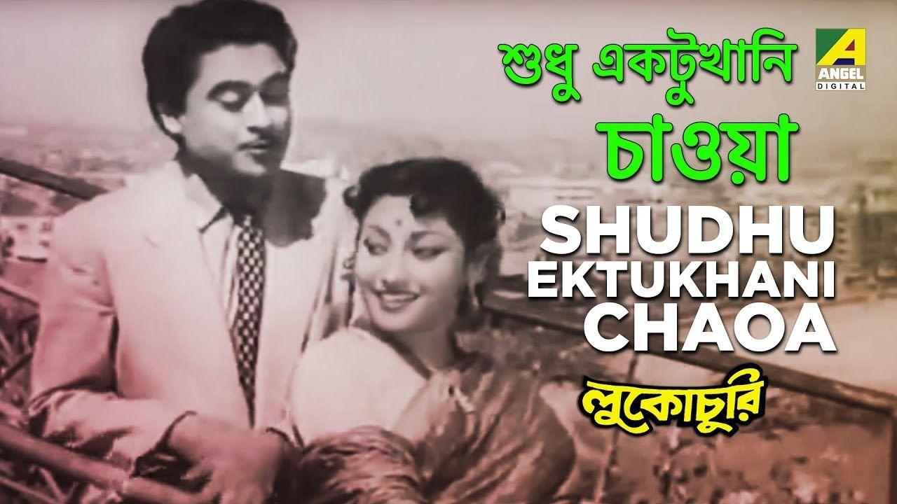 Song : Shudhu Ektukhani Chaoa Movie : Lukochuri Artist