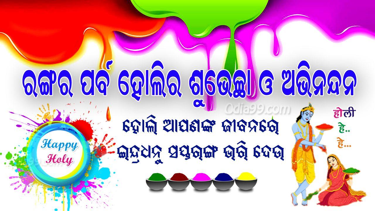 Happy Holi New Odia Images Sms Shayari Photo About Dola Purnima