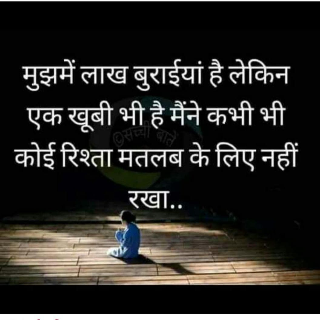 Bollywood Filmygyan Gyan Gyanopedia Hindisuvichar Hindi Suv Motivational Picture Quotes Good Life Quotes Inspirational Quotes Pictures