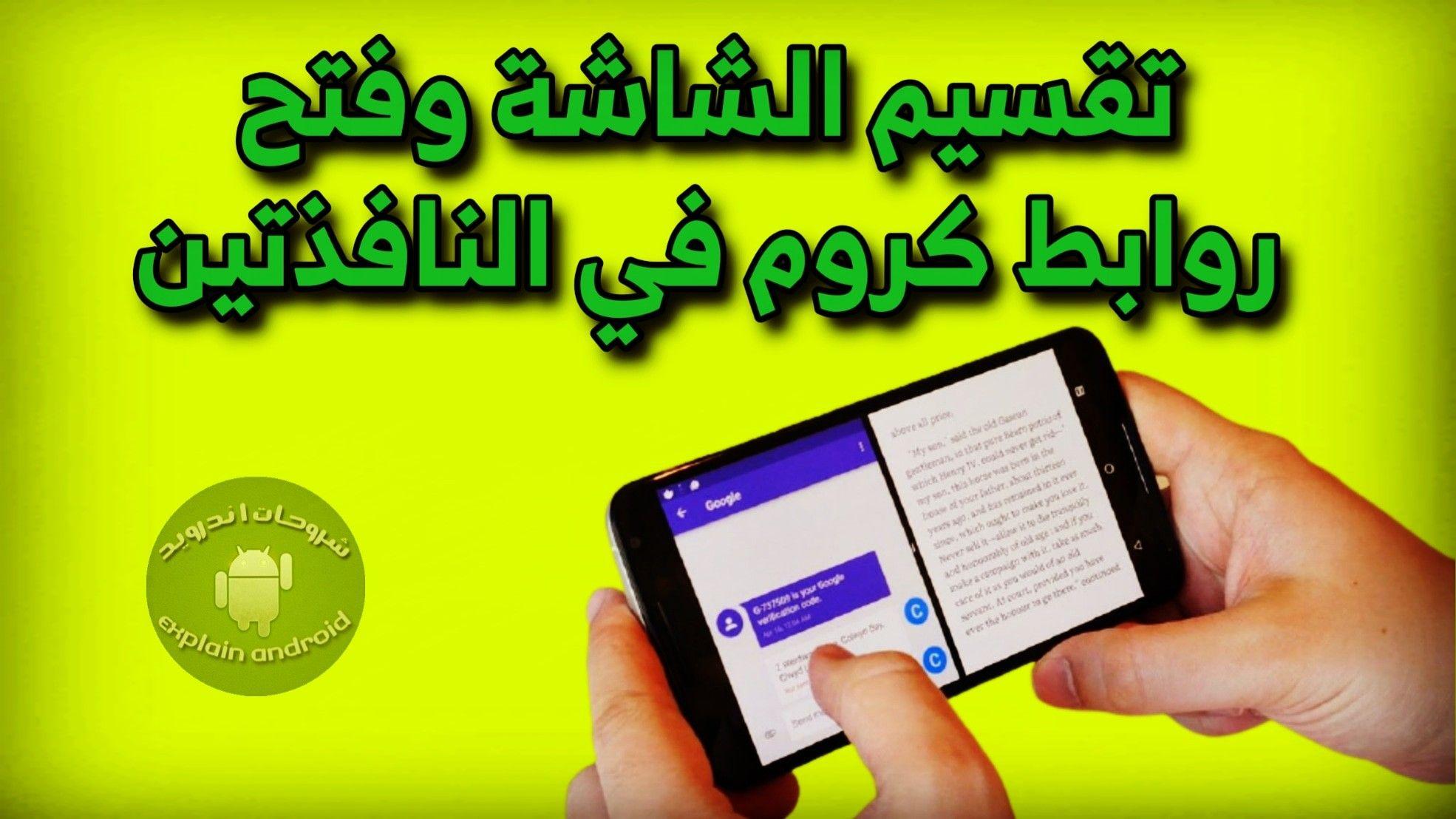 شرح الطريقة التي تستطيع من خلالها أن تفتح صفحتين مختلفتين من متصفح كروم مع تقسيم الشاشة Tablet Android