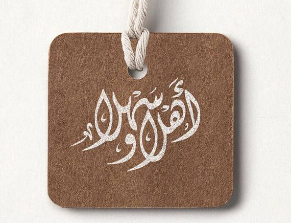 Ready Arabic Calligraphy For Welcome أهلا وسهلا Etsy Hand Lettering Tutorial Lettering Tutorial Arabic Calligraphy Design
