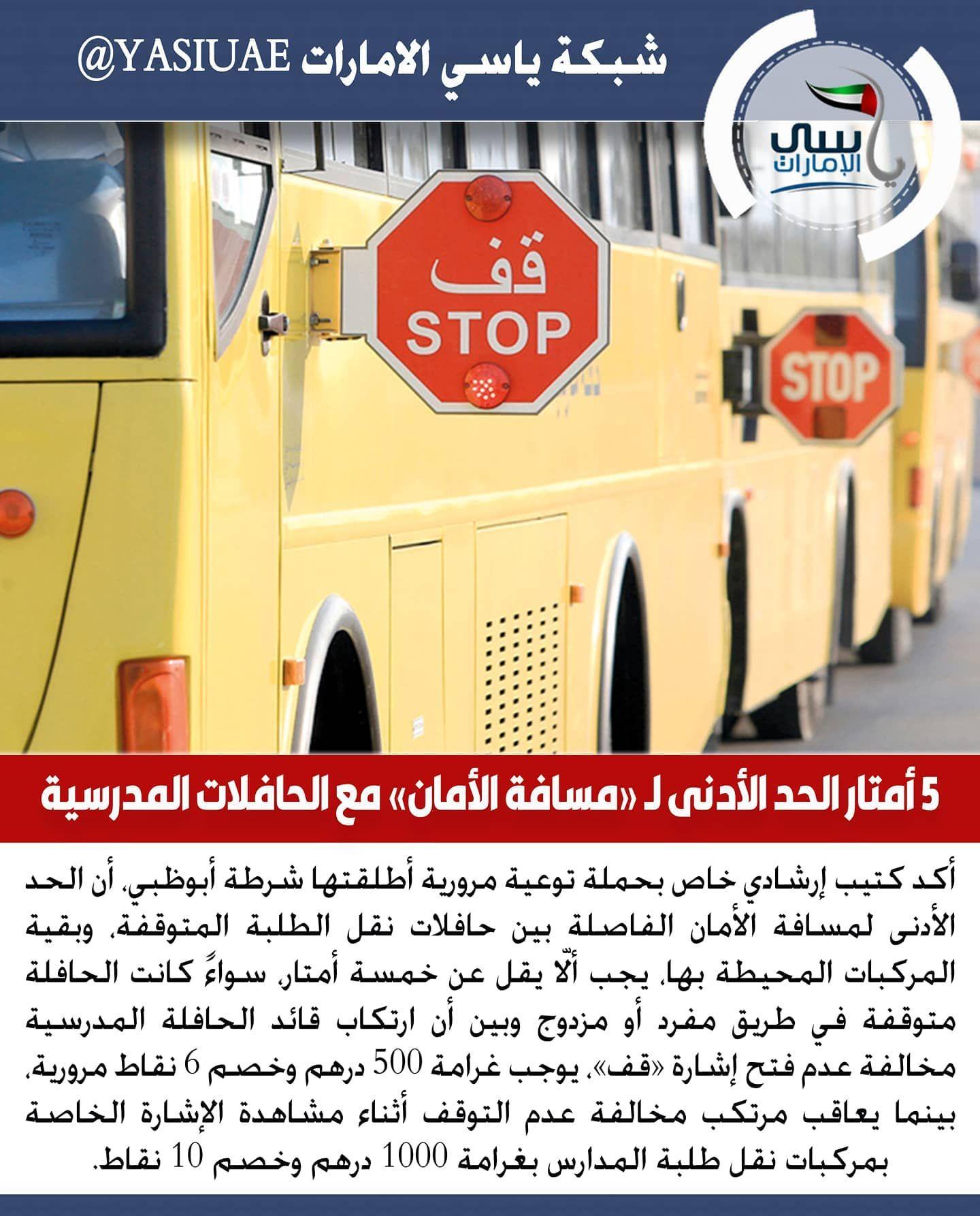 شرطة أبوظبي 5 أمتار الحد الأدنى لـ مسافة الأمان مع الحافلات المدرسية Adpolicehq ياسي الامارات شبكة ياسي الامارات شبكة ياسي الامارات الاخبا Bus Vehicles