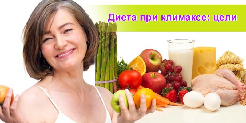 Как Похудеть При Климаксе Диета. Диета для похудения при климаксе у женщин: несколько рекомендаций