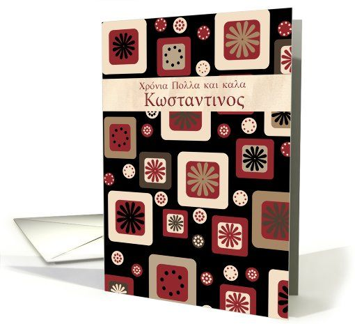 Greek Name Day Card For Constantine Card