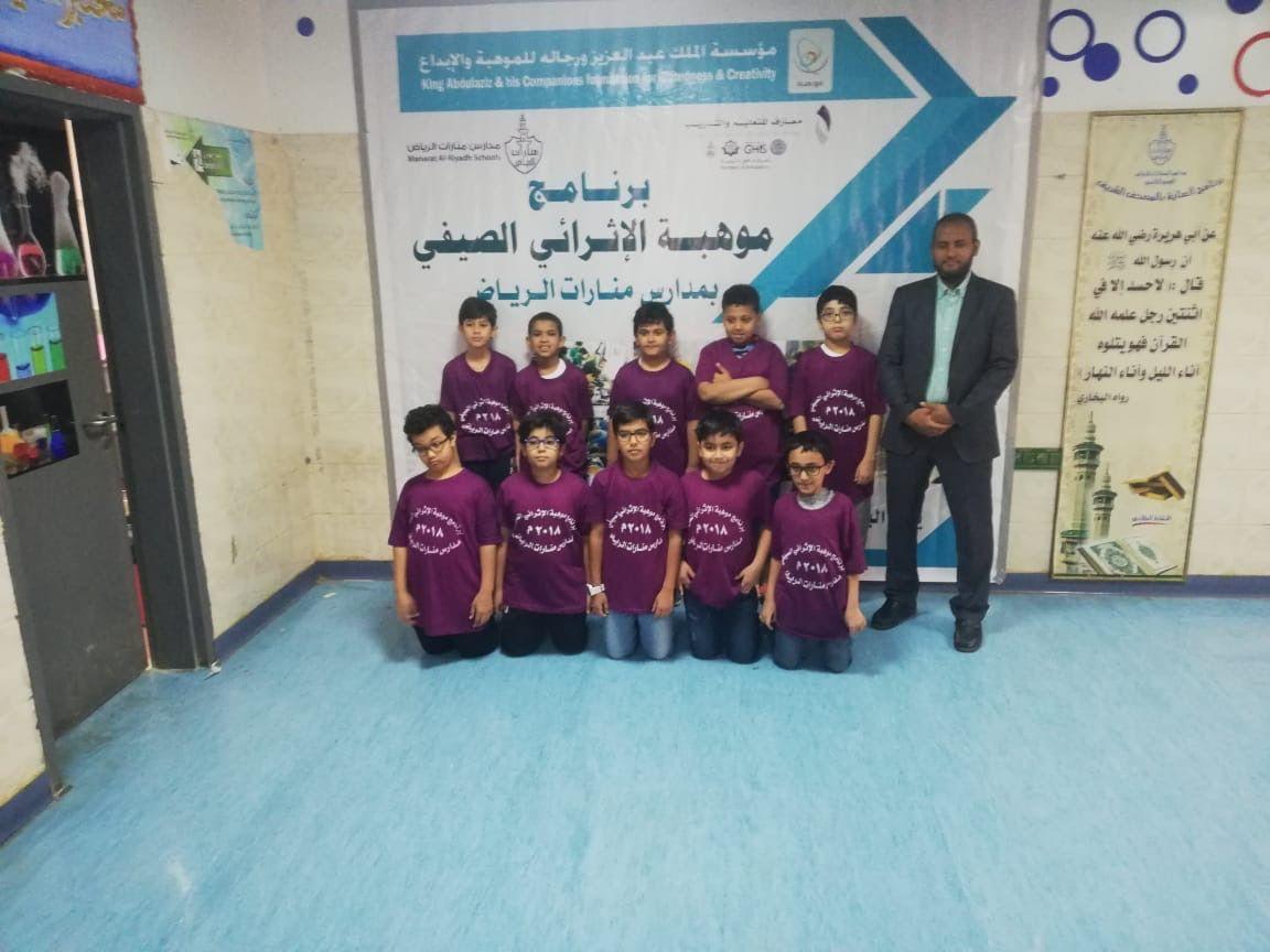 Pin By مدارس منارات الرياض On برنامج موهبة الصيفي بمدارس منارات الرياض