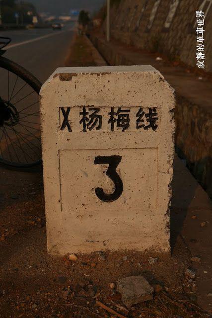 寂靜的單車世界: 單車環中國第110日 烏龍寺到淳安縣