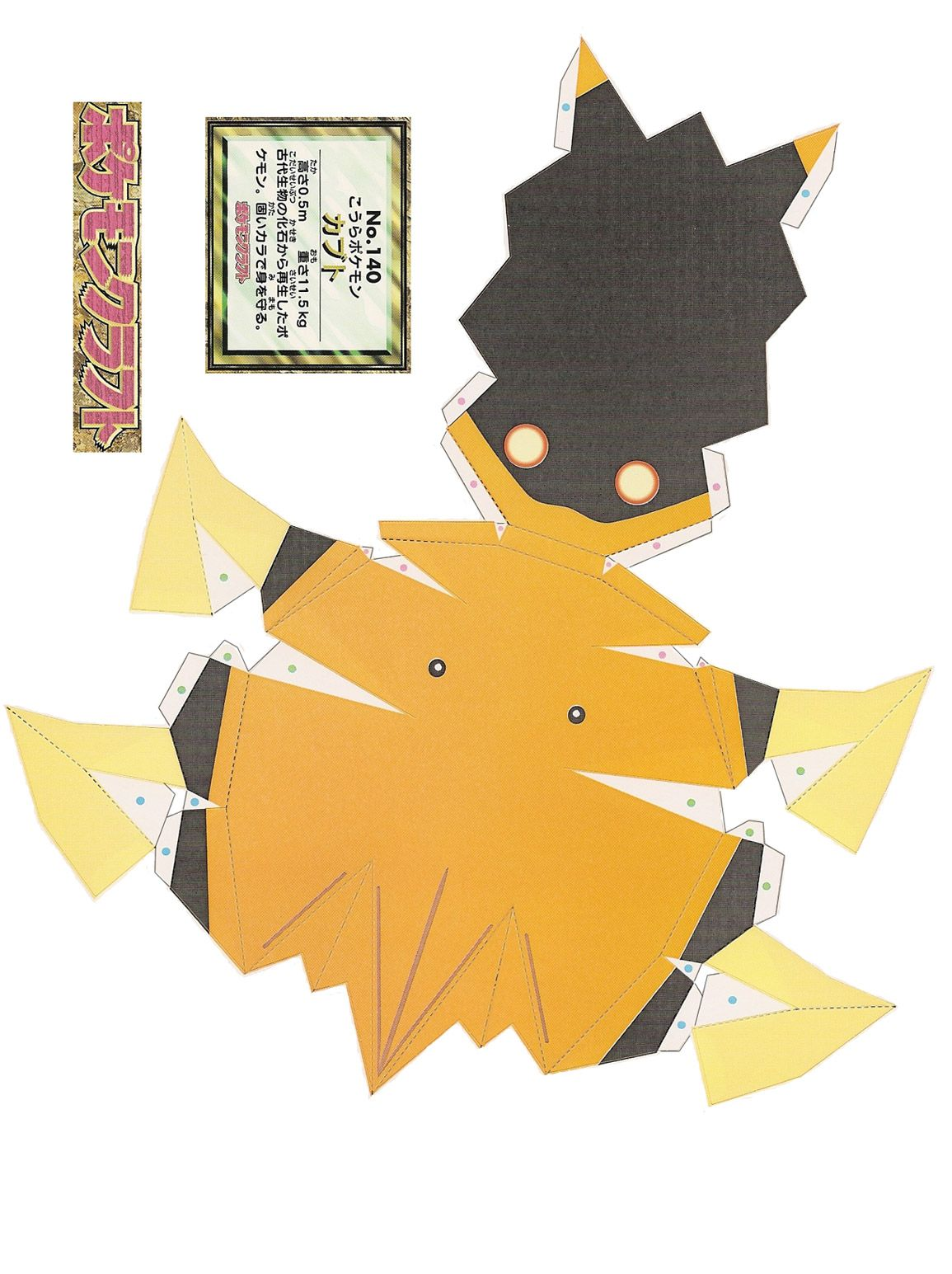 Pokemon Papercraft Templates Http