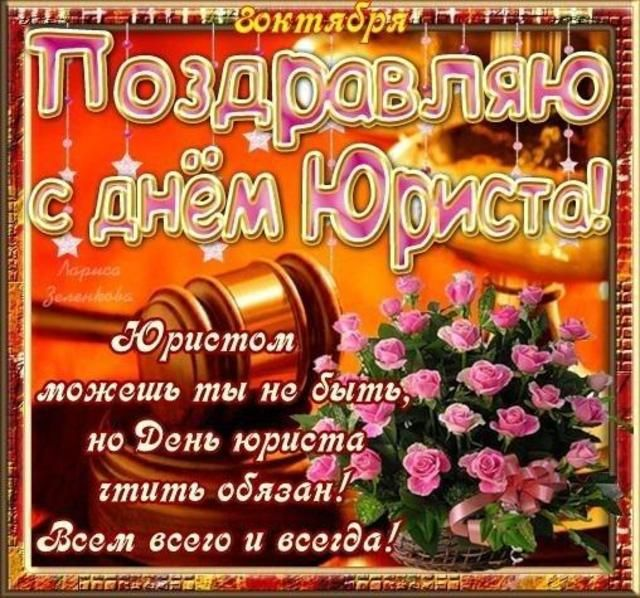 В день юриста открытки