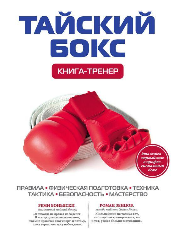 Книги по боксу скачать бесплатно