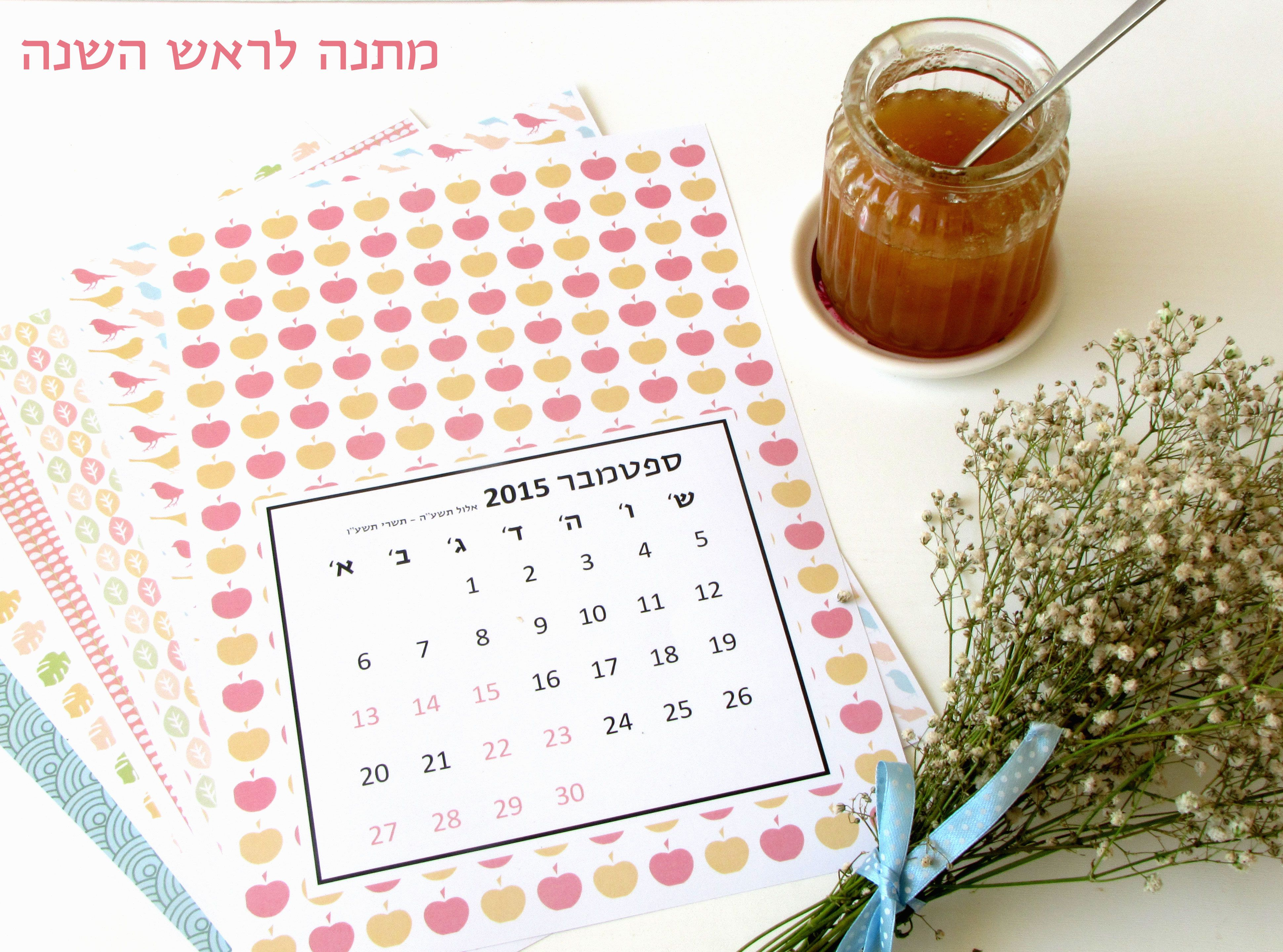 Free Printable Hebrew Calendar For The Jewish New Year Rosh Ha Sahana From Prettymplefe