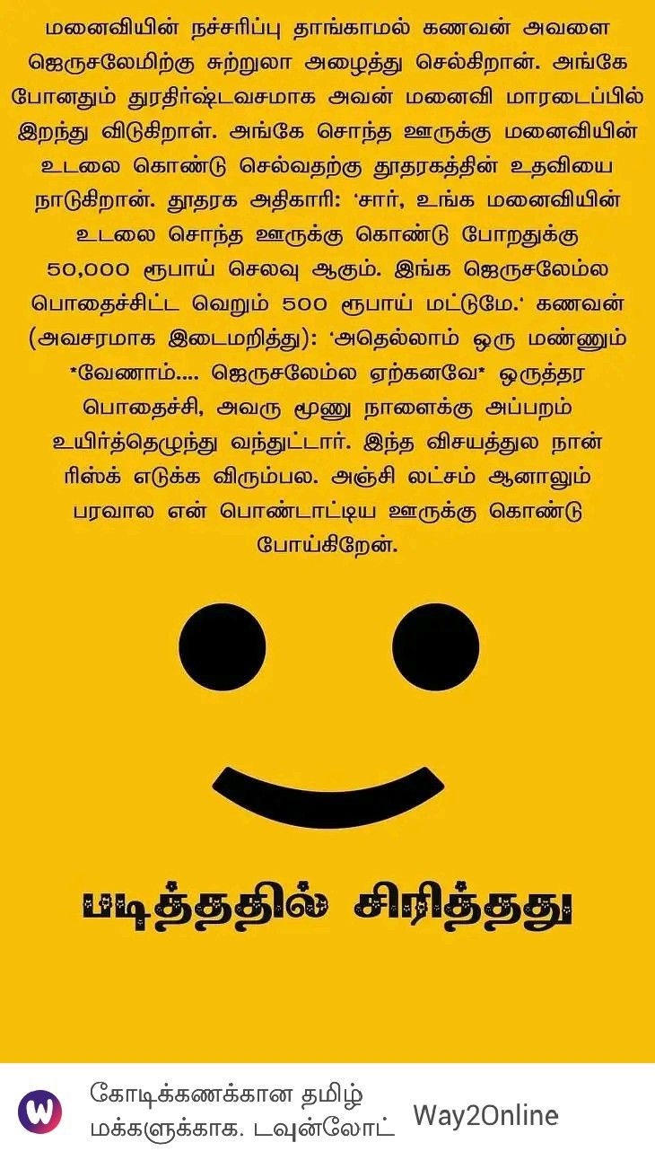 Pin by Lavanya on A Tamil quotes in 2020 Tamil jokes