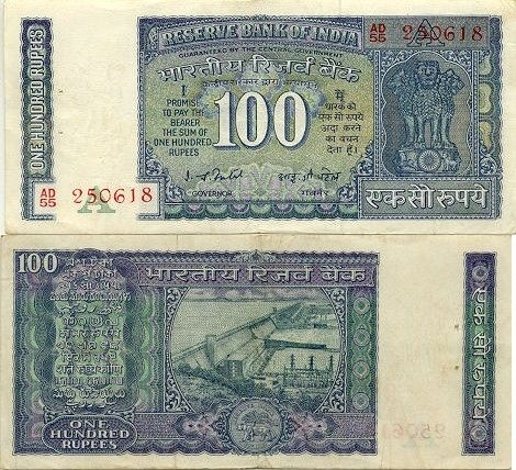 India 100 Rupees (1977-81) (dam) | The 100 Rupee Note : Design
