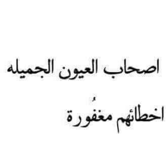 العيون الجميلة لا ترى إلا جمالآ لذا فهي لاتخطيء النظر ومن لا يرى الأخطاء فلن تكون لديه المقدرة على الإتيان بها Cool Words Arabic Quotes Quote Citation