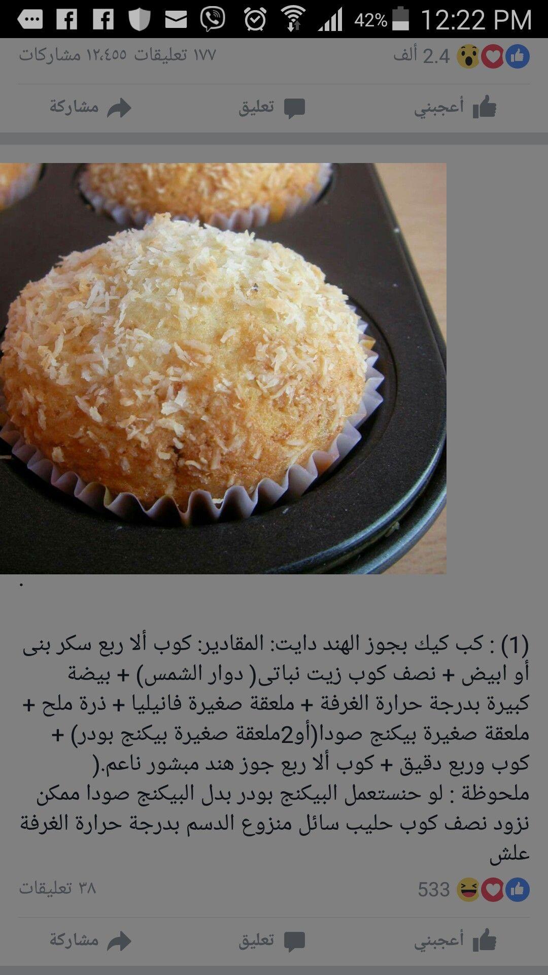 كب كيك جوز الهند Dessert Recipes Food Drinks Dessert Cooking Recipes