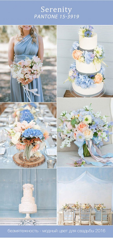 http://the-wedding.ru/blog/62-modnye-tsveta-dlya-svadbe-v-sezone ...