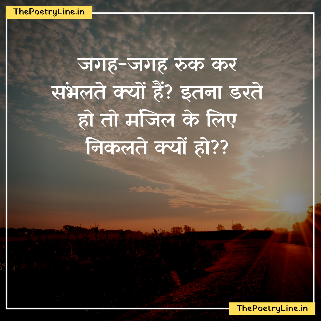 100 Motivational Quotes In Hindi With Images For Whatsapp Motivational Status In Hindi Hindi Quotes Motivational Quotes In Hindi