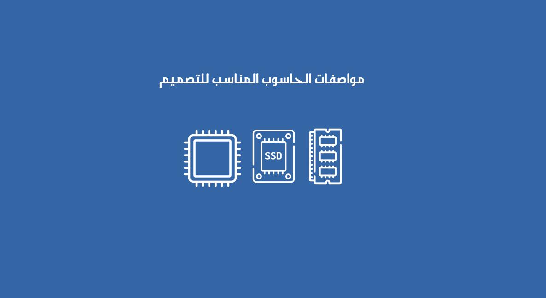 مواصفات الحاسوب المناسب للتصميم كيف عربي Bathroom Scale Bathroom