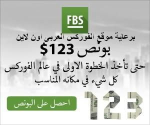 تسجيل حساب بونص 123 دولار فى شركة Fbs المرخصة فوركس عرب اون لاين Math Home Decor Decals Decor