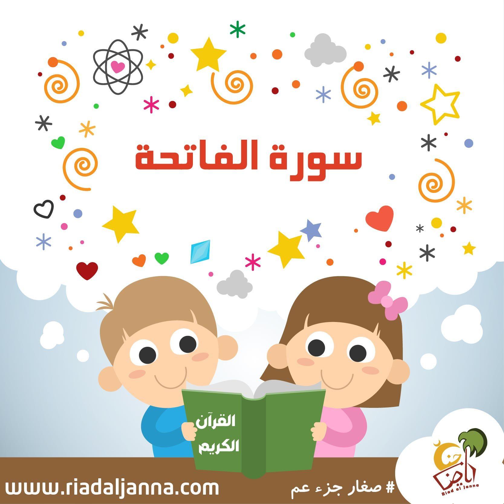 طرق بسيطة في تحفيظ و تفسير سورة الفاتحة للأطفال مرفقة ببطاقات تعليمية و أورق عمل ممتعة لإضافة خبرات لغوية أو علمية أو يدوية للأطفال Pendidikan