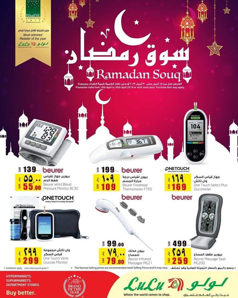 عروض لولو Lulu لأجهزة الضغط والسكر والعناية الشخصية من 18 و حتى 30 ابريل Ramadan Hypermarket Tabuk