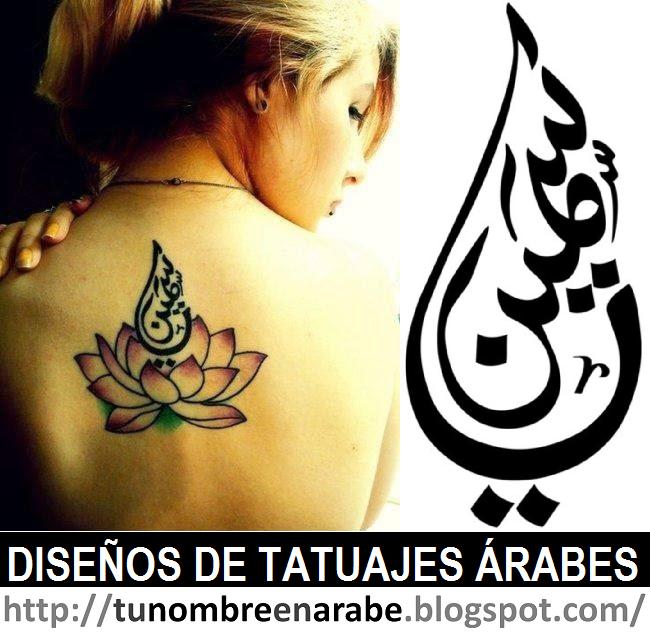 Diseno Personalizado De Tatuajes Tatuajes En Arabe Tatuajes Disenos De Unas