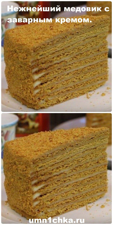 Нежнейший медовик с заварным кремом. Невероятно вкусный торт. #napoleonkuchenrussisch