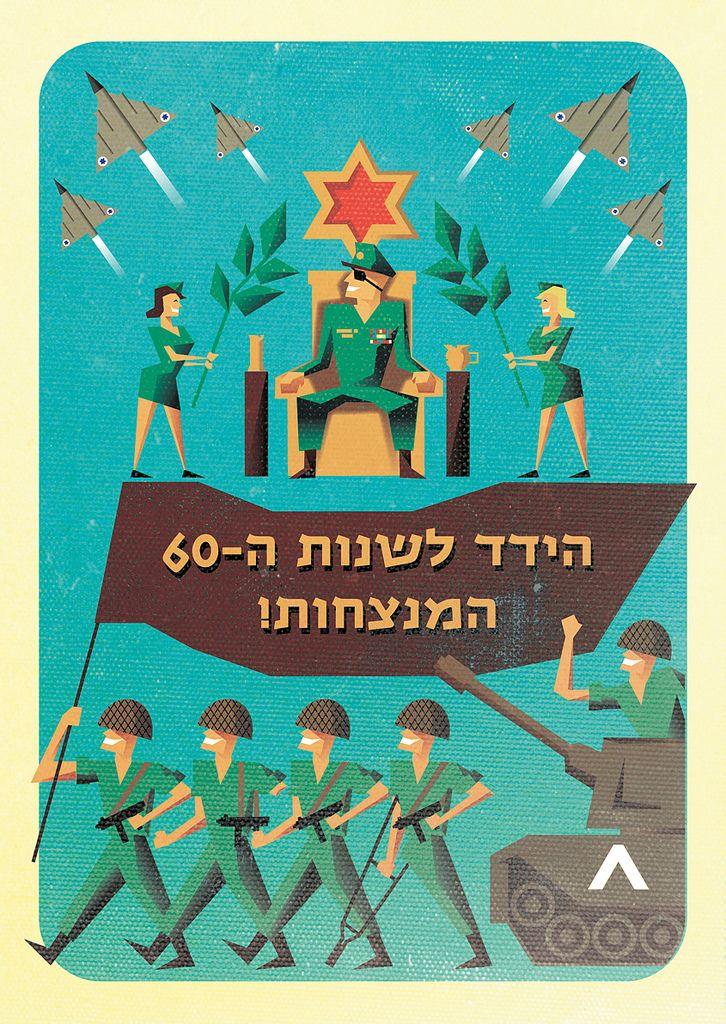 Httpwww Overlordsofchaos Comhtmlorigin Of The Word Jew Html: Hebrew Type & Graphics