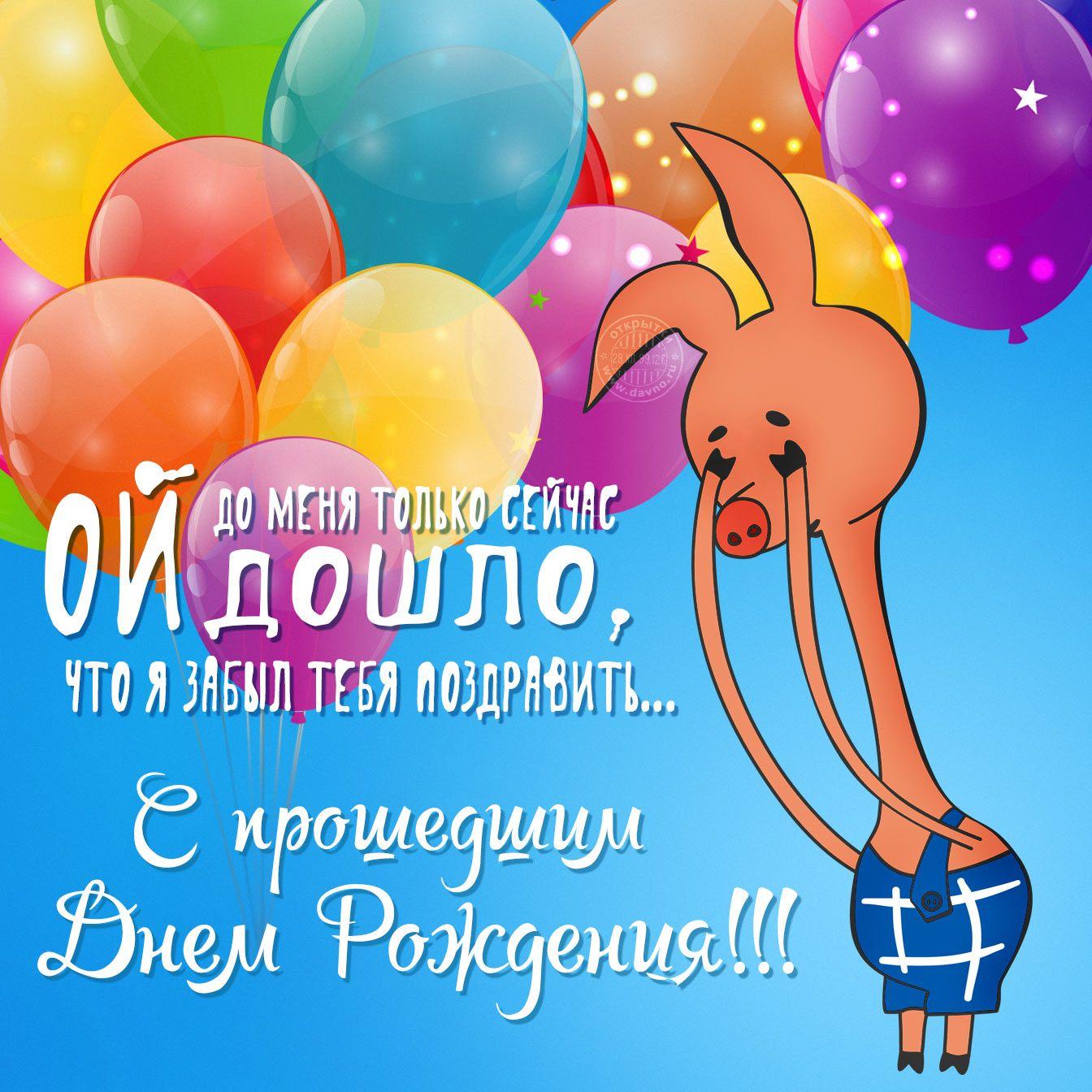 Поздравление с днем рождения открытка прикол