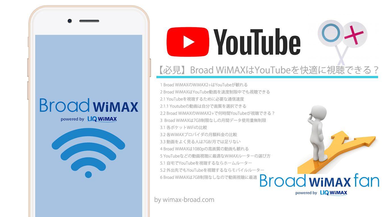 必見 Broad Wimaxはyoutubeを快適に視聴できる Wimax2 で1080pの高