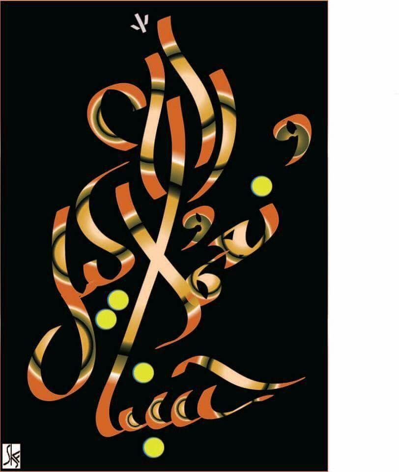 ١٧٣ آل عمران Arabic Calligraphy Calligraphy Art