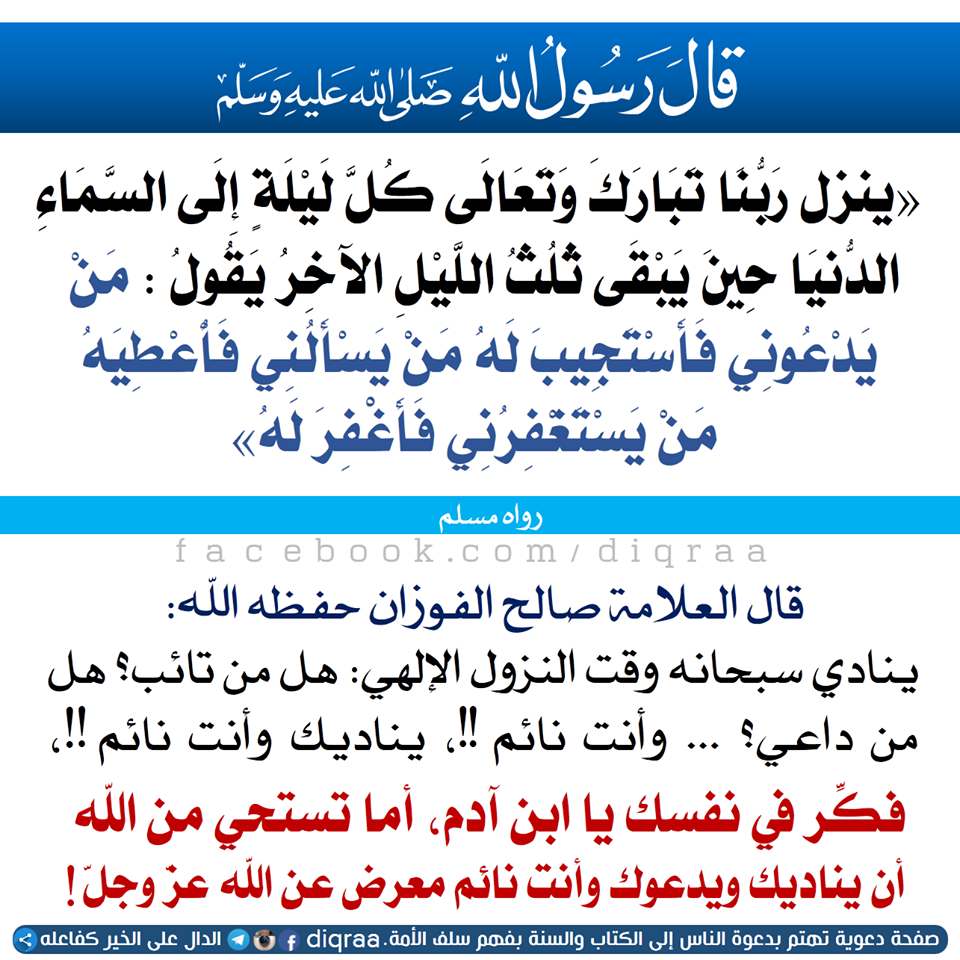 Desertrose حديث نبوي شريف Ahadith Islam Allah