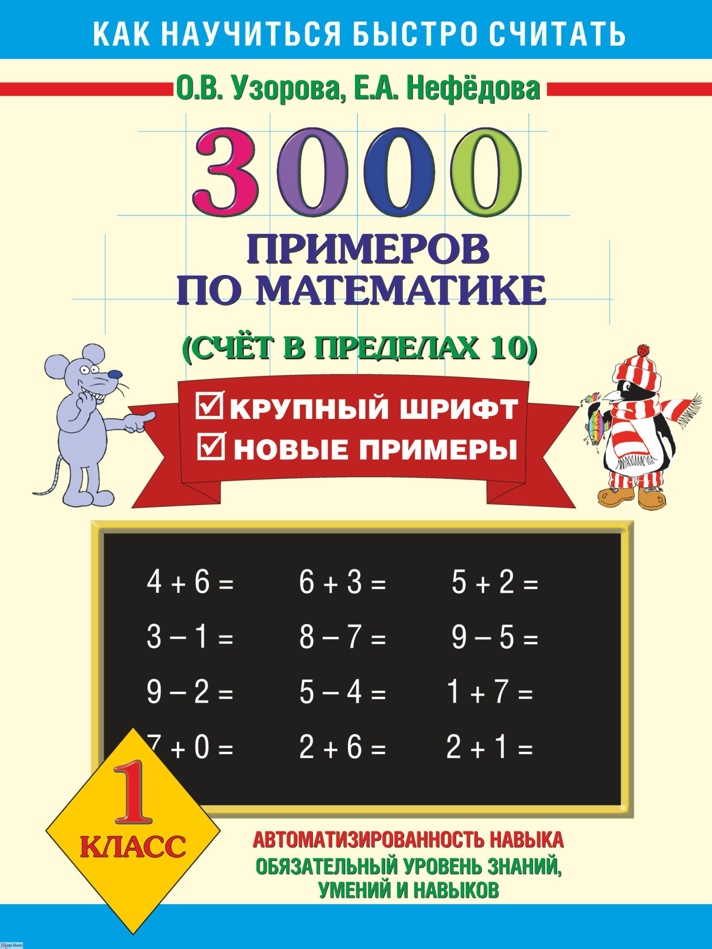 Скачать бесплатно узорова 3000 примеры по математике 2 класс