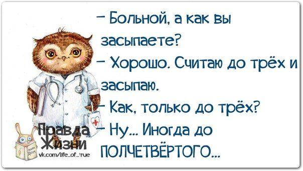 Приколы про здоровье в картинках с надписями, открытках воскресные открытки