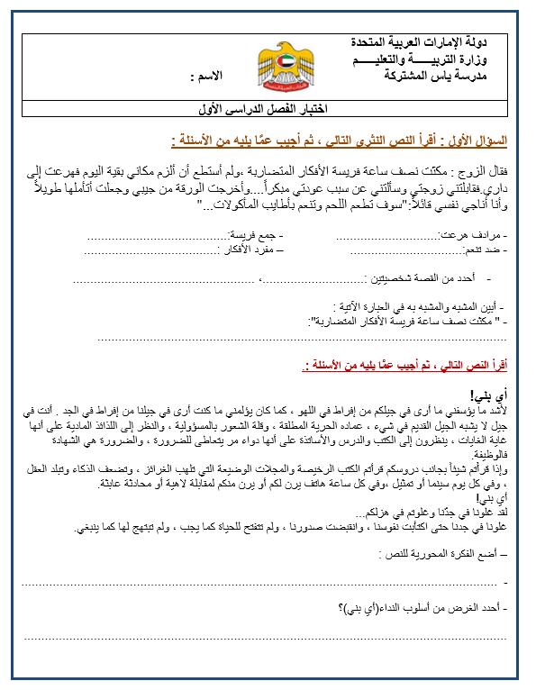 ورقة عمل اختبار الفصل الدراسي الاول الصف التاسع مادة اللغة العربية