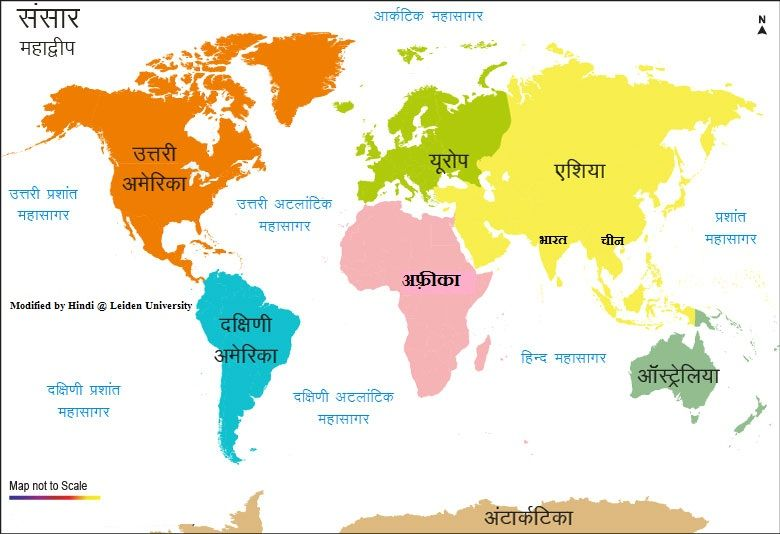 World map in hindi continents of the world hindi taal en zuid world map in hindi continents of the world hindi taal en zuid aziatische gumiabroncs Images