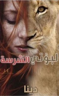 رواية لبؤتي الشرسة كاملة بقلم دينا مكتبة حــواء Animals Blog Posts Blog