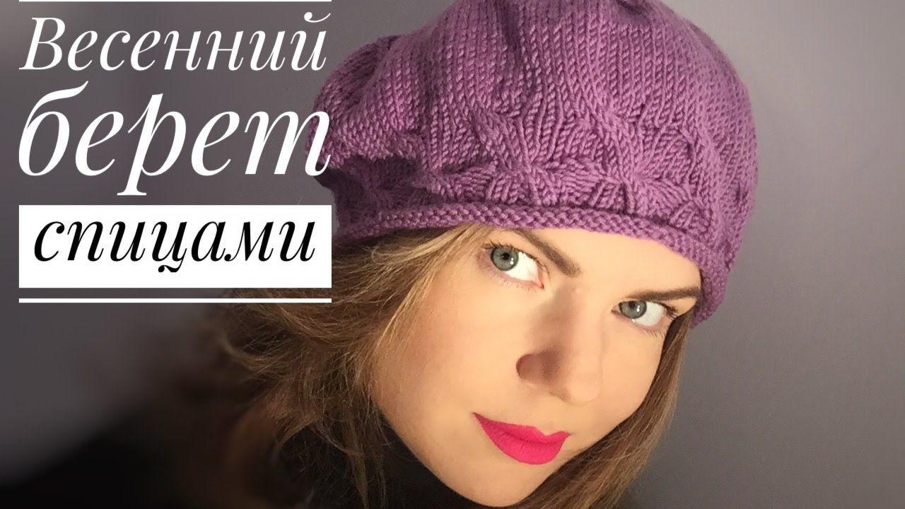 весенний берет спицами мастер класс шапки вязанная шапка