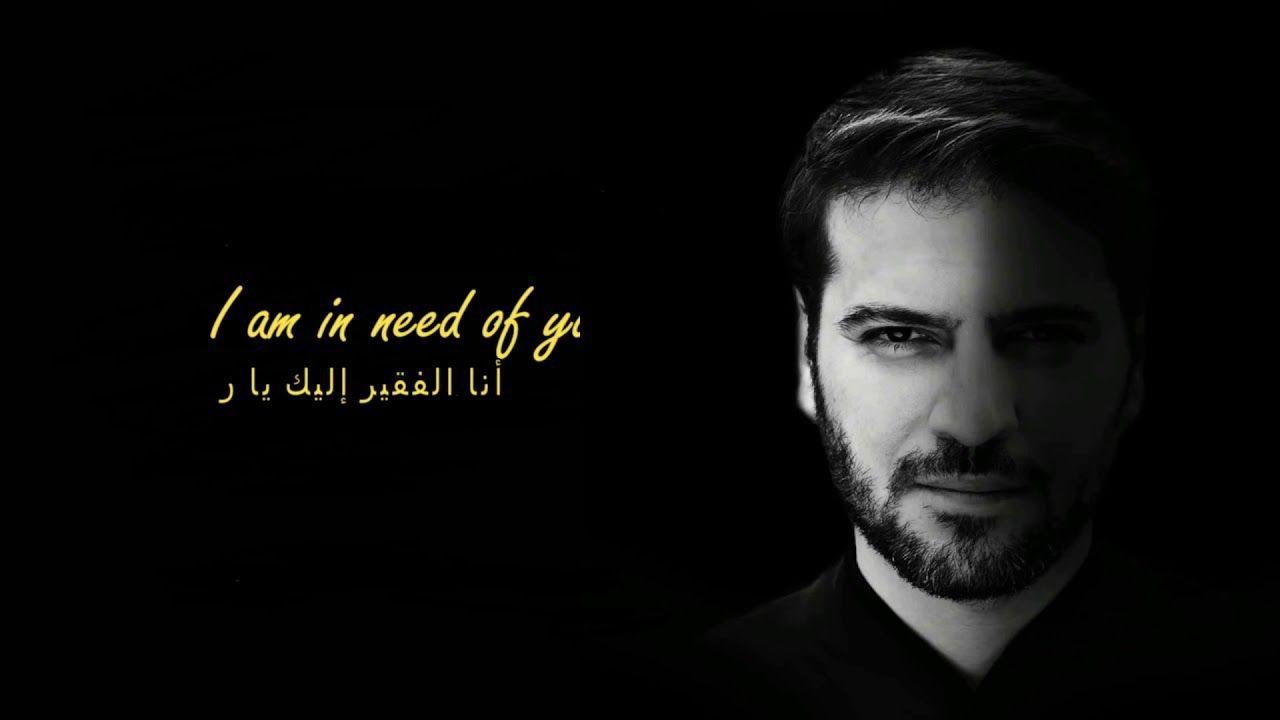 Sami Yusuf Al Faqir English And Arabic Lyrics Youtube Lyrics Sami Youtube