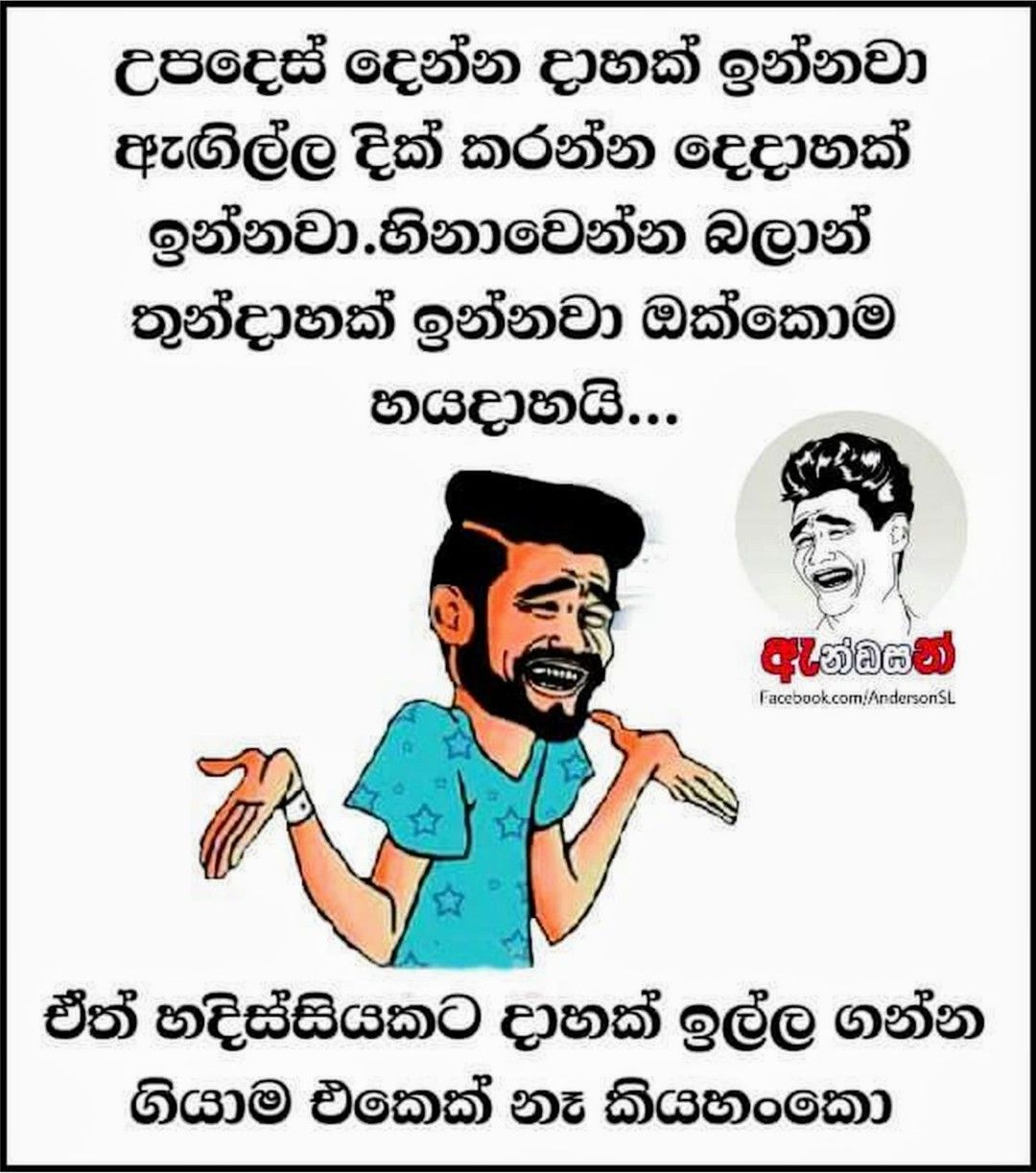 Pin By Thilini Balasooriya On Sinhala Quotes Jokes Quotes Crazy Girl Quotes School Jokes
